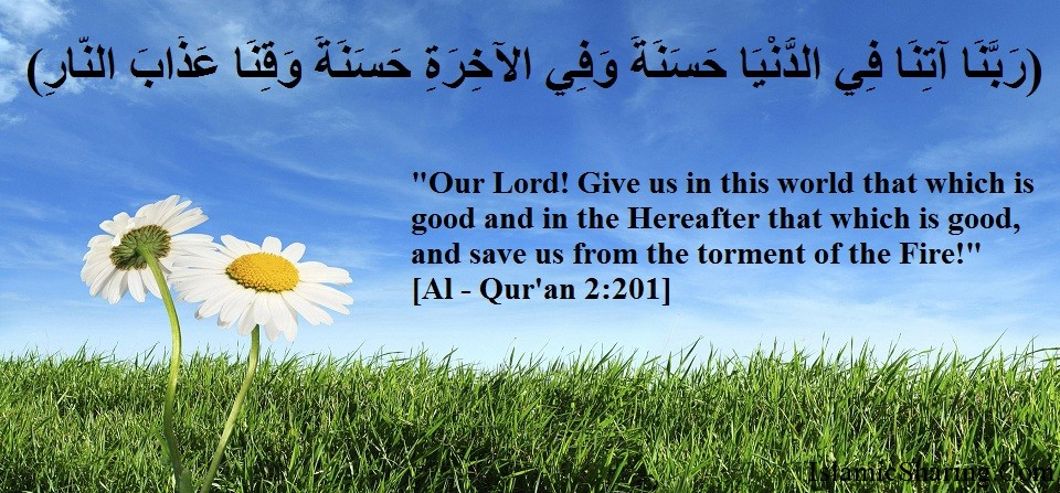 The Holy Quran, Chapter 2, Verse 201