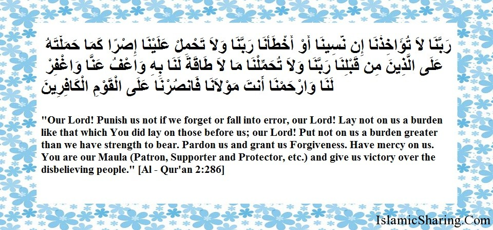 The Holy Quran, Chapter 2, Verse 286
