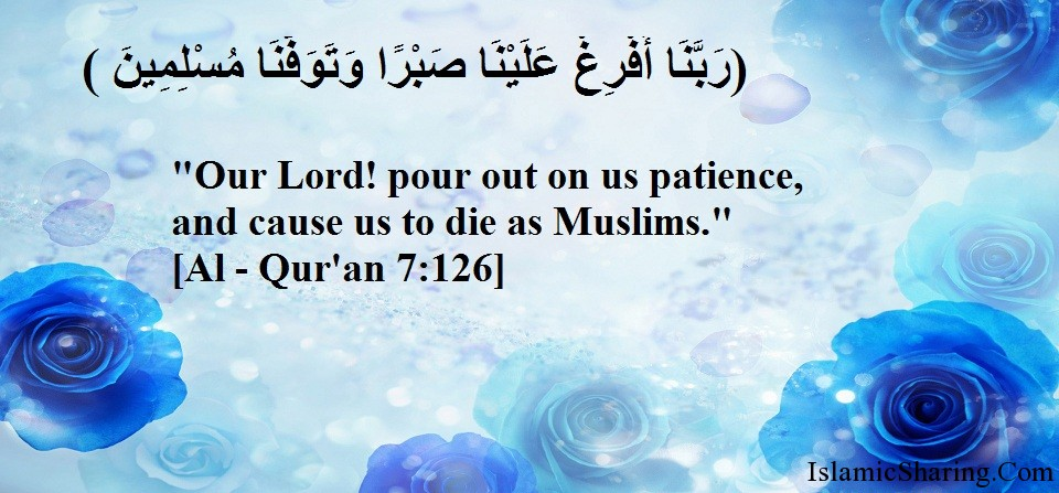 The Holy Quran, Chapter 7, Verse 126